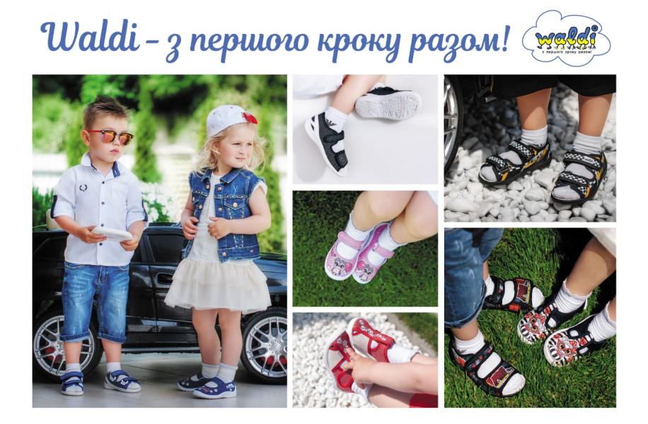 Текстильная обувь Waldi